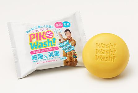 日本製の薬用石鹸