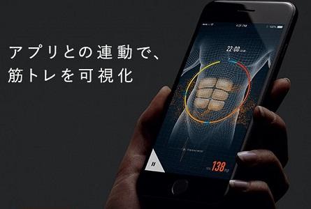 アプリとの連動で筋トレを可視化