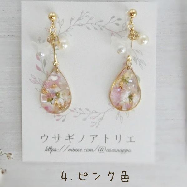 4.ピンク色